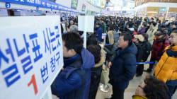 3주 앞으로 다가온 '설 연휴', 승차권 예매