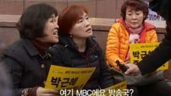 MBC가 MBC를 욕하는 대구 시민의 영상을