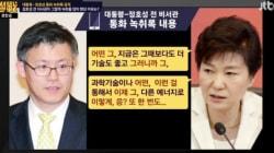 박근혜 대통령의 녹취록은 유시민 작가의 생각보다 훨씬 심오한 의미를 담고