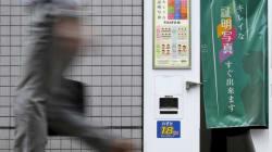 일본에서 정말 기묘한 범죄가