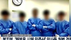 이틀 새 장기기증 서약 취소가 잇따르고