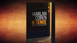 «Ο ξένος»: Κριτική του βιβλίου του Ηarlan