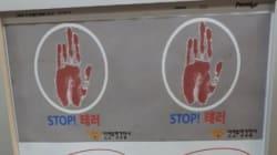 안중근 의사의 손도장으로 테러방지 포스터를 만든 한