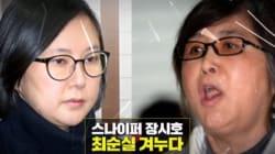 장시호와 옥중 인터뷰를 한 JTBC가 던진 3개의