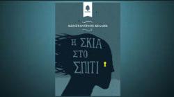 «Η σκιά στο σπίτι»: Κριτική του βιβλίου του Κωνσταντίνου