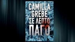 «Σε λεπτό πάγο»: Κριτική του βιβλίου της Camilla