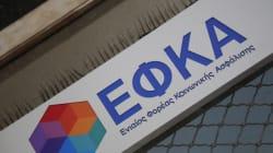 ΕΦΚΑ: Αναρτήθηκαν τα ειδοποιητήρια πληρωμής εισφορών Μαρτίου