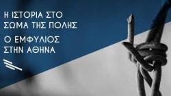 Μια συζήτηση για την Αθήνα της Κατοχής, του Εμφυλίου και τον Δεκεμβριανών που αξίζει να