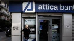 Ποινική δίωξη σε βάρος στελεχών της Τράπεζας Αττικής για υπόθεση δανειοδοτήσεων την περίοδο