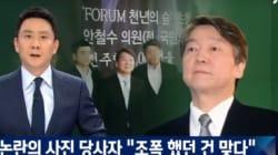 JTBC가 문제의 안 후보 사진 속 인물에게 전화를