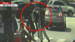 여성을 갑자기 폭행한 남성에 대한 경찰의