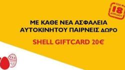 Anytime: Ασφάλεια αυτοκινήτου & δώρο μία Shell GiftCard €20 για