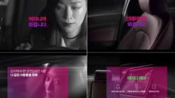 '여성 편견' 가득한 현대차 광고가 또