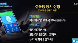 '교수의 제자 성폭행 사건': 검찰이 이례적으로 '수사 중지'한
