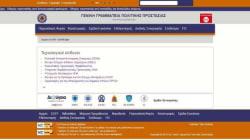 Φάρσα ή λάθος; Link στο site της Γενικής Γραμματείας Πολιτικής Προστασίας οδηγούσε σε σελίδα για καλή διατροφή και ασφαλές