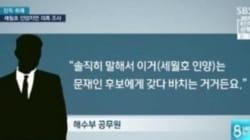 세월호 인양을 문재인과 거래했다고 증언한 해수부 직원을