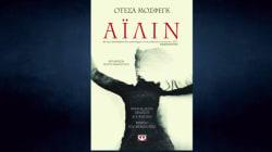 «Αϊλίν»: Κριτική του βιβλίου της Οτέσα