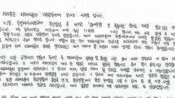 '숙명여대 무단침입 + 성추행' 동국생의