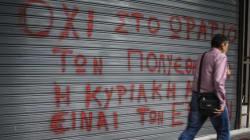 ΕΣΕΕ: Πάνω από 85% τα καταστήματα σε όλη τη χώρα τελικά παρέμειναν κλειστά την