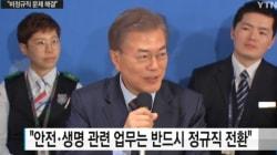 문재인, 공공부문 '비정규직 정규직화'