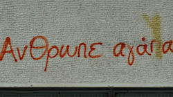 Μια Αθήνα σαν ανοιχτό βιβλίο. Συνθήματα αγάπης και μίσους, οργής και συμπαράστασης στους τοίχους της