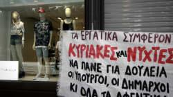 Τα πολυκαταστήματα απαντούν με προσφυγές κατά άρθρων του πολυνομοσχεδίου για τις
