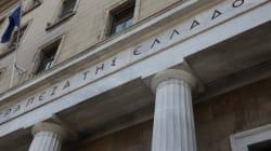 ΤτΕ: Ανακαλεί οριστικά την άδεια λειτουργίας της ασφαλιστικής επιχείρησης «International