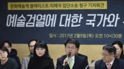 '블랙리스트' 예술인들이 朴에 추가 소송