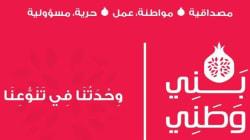Tunisie: Saïd Aïdi lance un nouveau mouvement politique baptisé