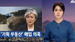 외교부가 JTBC에 정정보도를