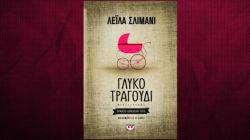 «Γλυκό τραγούδι»: Κριτική του βιβλίου της Λέιλα