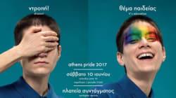 Το Athens Pride 2017 για πρώτη φορά στη πλατεία