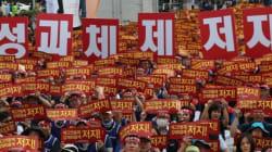 박근혜 정부의 '공공기관 성과연봉제'가