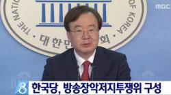 '방송 장악 저지 투쟁위원회'가