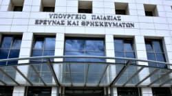 Υπουργείο Παιδείας: Το «Συννεφούλα» δεν βγήκε από τον οδηγό του Λυκείου για τον