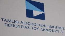 ΤΑΙΠΕΔ: Στις 30 Οκτωβρίου η υποβολή προσφορών για τον Λιμένα