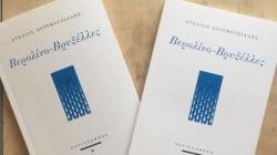 Κριτική στη συλλογή «Βερολίνο-Βρυξέλλες», του Στέλιου