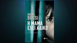 «Η μαμά έχει άδικο»: Κριτική του βιβλίου του Michel