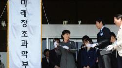 박근혜 정부의 유산 '미래창조과학부'가