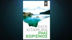«Ένας χωρισμός»: Κριτική του βιβλίου της Katie