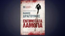 «Εντιμότατα λαμόγια»: Κριτική του βιβλίου του Θάνου
