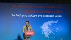 Τσίπρας: Το φάρμακο είναι η παραγωγική