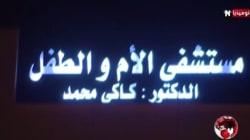Parturiente décédée à Djelfa: 5 personnes arrêtées dont 3