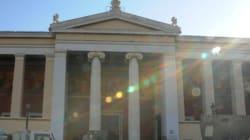 Οι θέσεις των ελληνικών πανεπιστημίων σε παγκόσμια κατάταξη: 279η και 291η θέση για ΕΚΠΑ και