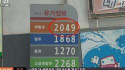 한참 비싼 주유소에 관용차량이 줄 서서 기름을 넣은
