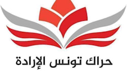 Démission collective du bureau politique de Harak Tounes Al
