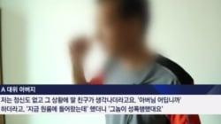 '해군 대령의 여군 성폭행' 뒤 감춰졌던 아픈