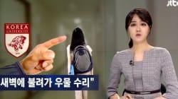 JTBC가 보도한 고려대 A교수 '갑질'의