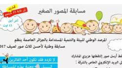 Un concours de photo pour enfants organisé par l'Observatoire national de l'environnement et du développement