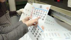 '10월 2일 임시공휴일 지정' 보도에 청와대의